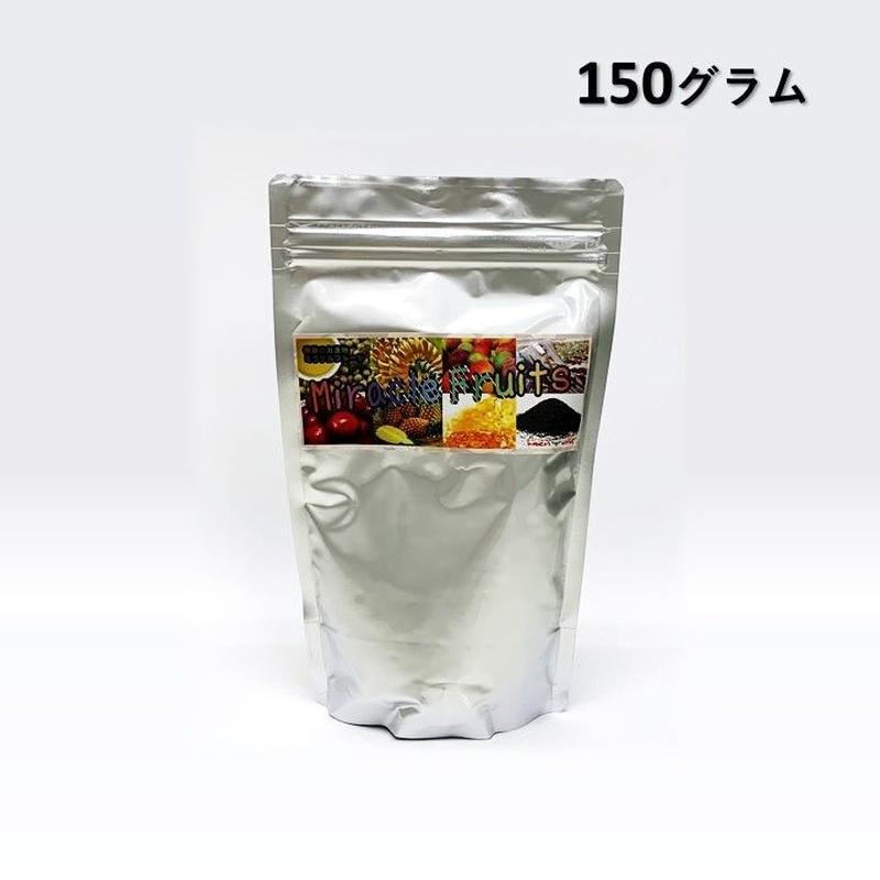 ミラクルフルーツ 150g