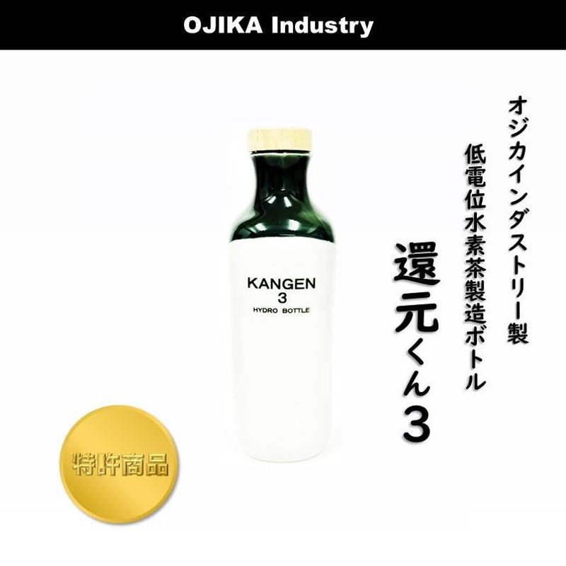 還元くん3(OJIKA  Industry 製)