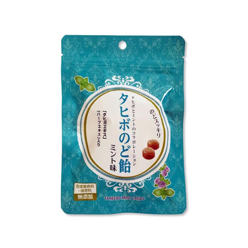 タヒボのど飴 ミント味(5袋セット)