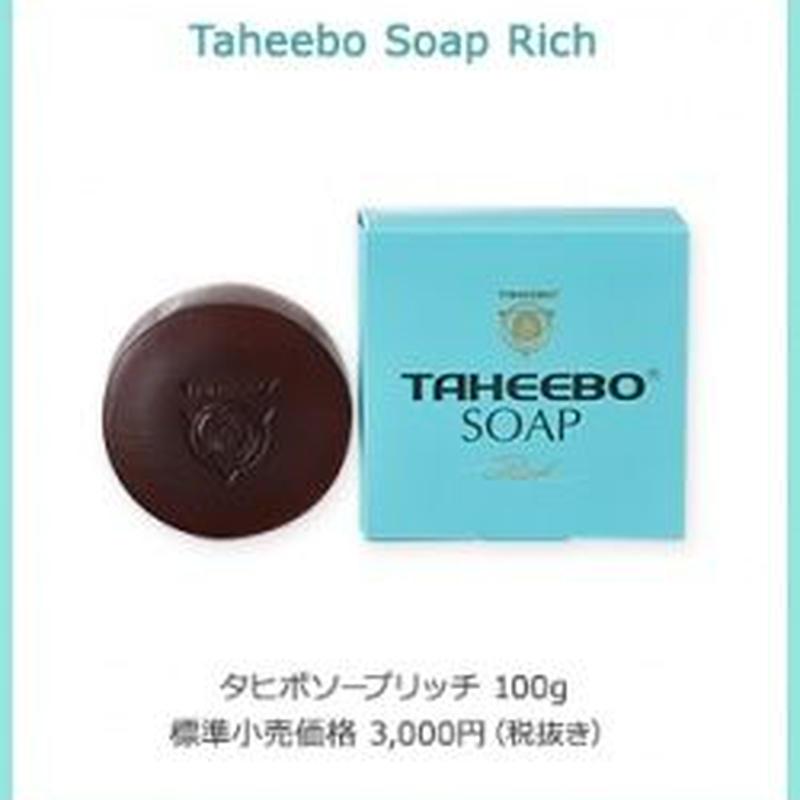 タヒボソープリッチ 化粧石鹸
