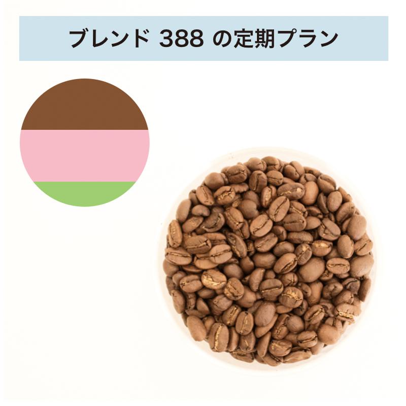 フィットするコーヒーNo.388の定期プラン
