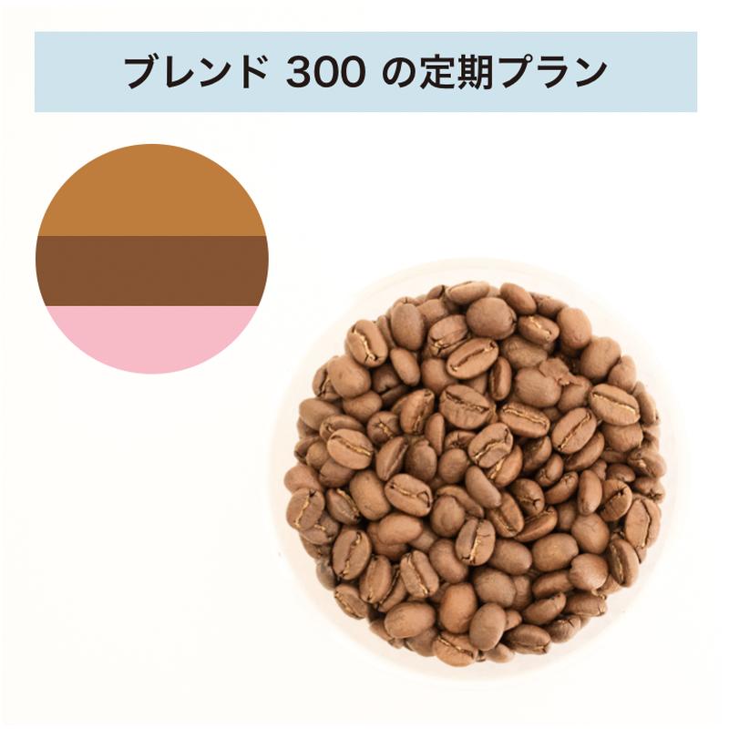 フィットするコーヒーNo.300の定期プラン