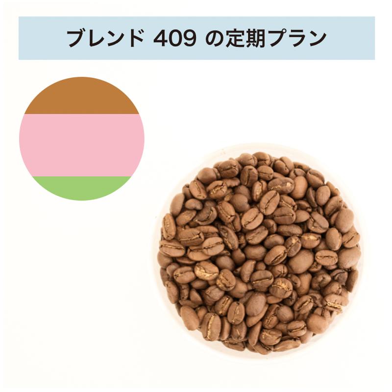 フィットするコーヒーNo.409の定期プラン