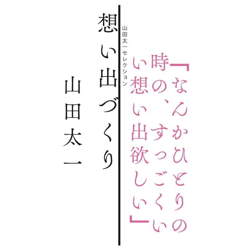 想い出づくり(山田太一セレクション)