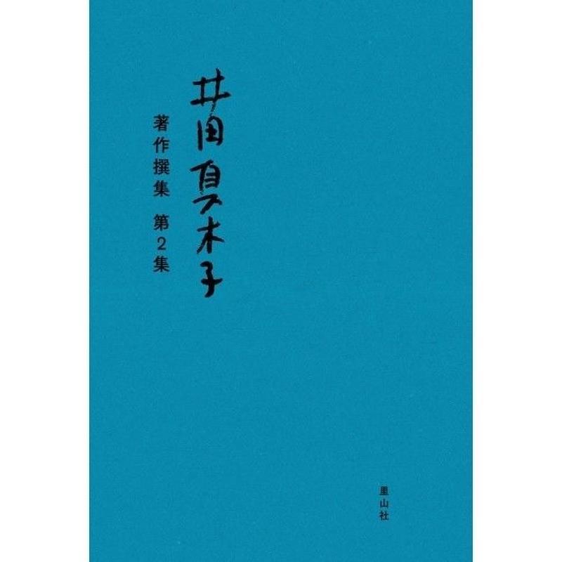 井田真木子 著作撰集 第2集