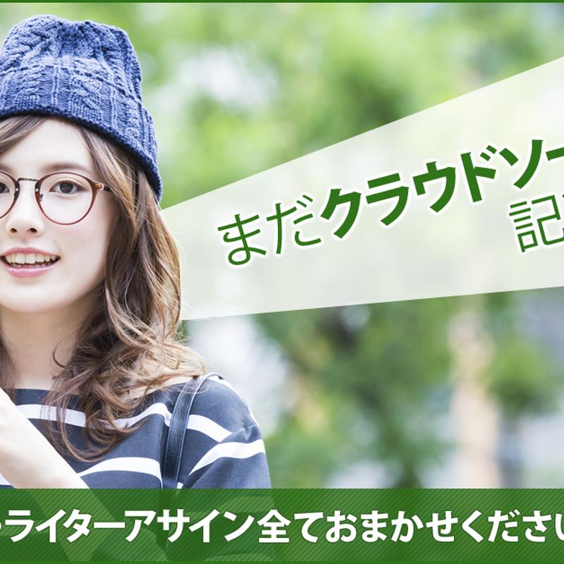 【@1円:リクエスト】700文字×10記事