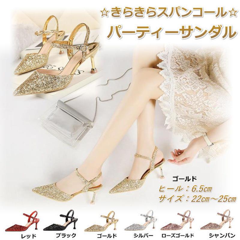 【大人気】 華やか スパンコール ラメ パーティー サンダル ハイヒール 大きいサイズ 結婚式 ドレス ゴールド  1417