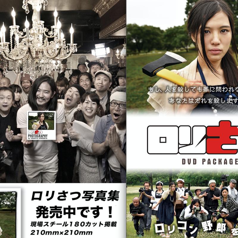 期間限定DVD&写真集セット(期間限定商品)