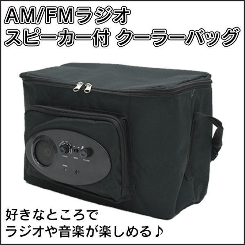 AM/FMラジオ・スピーカー付クーラーバッグ