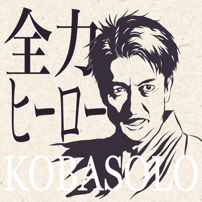 【シングル】全力ヒーロー/コバソロ