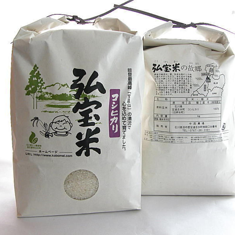 コシヒカリ「弘宝米」 精米 5kg