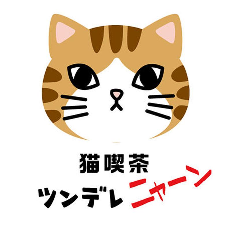 10/7,13,14  猫喫茶ツンデレニャーン(ショップ紹介)