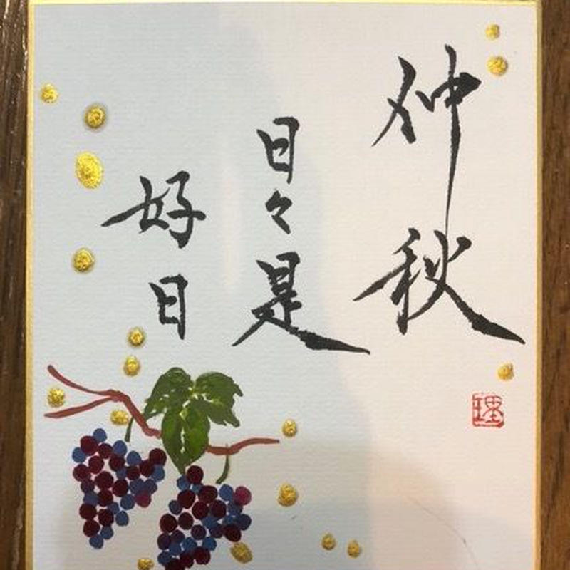 10/7 書道家・井上理白さんによる、究極美文字レッスン