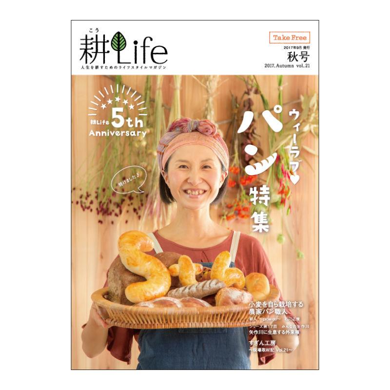 耕Life vol.21 2017年秋号