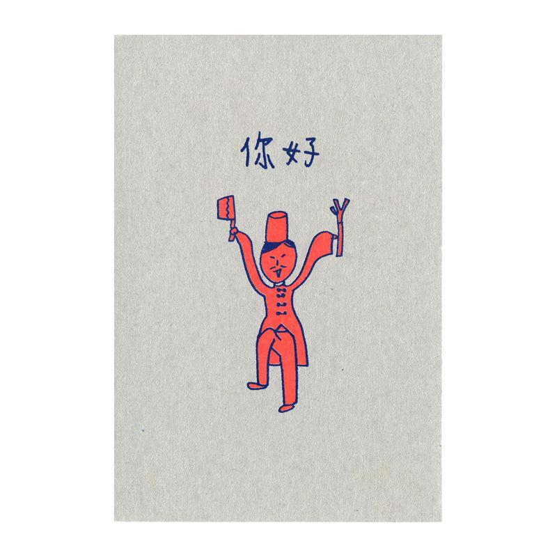 謎のチャイニーズ:デザイナーズポストカード