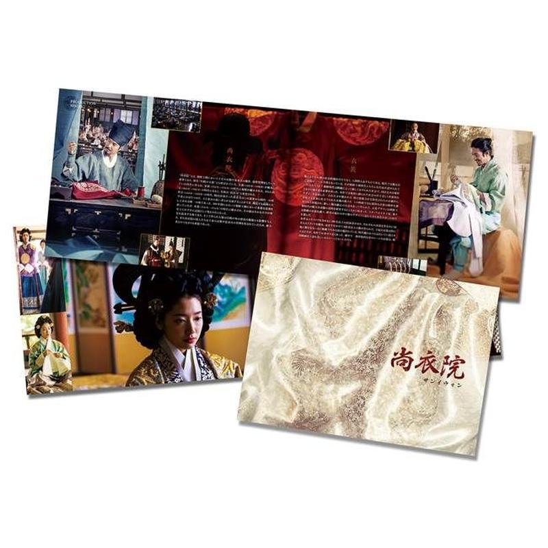 映画「尚衣院-サンイウォン-」パンフレット