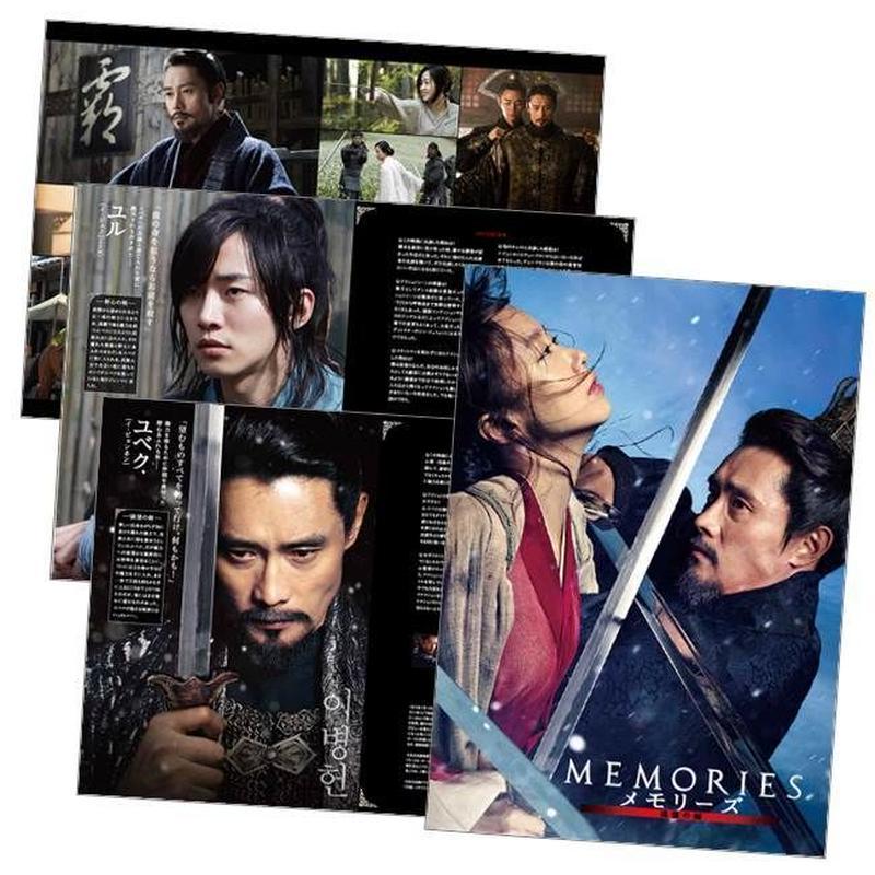 映画「メモリーズ 追憶の剣」パンフレット