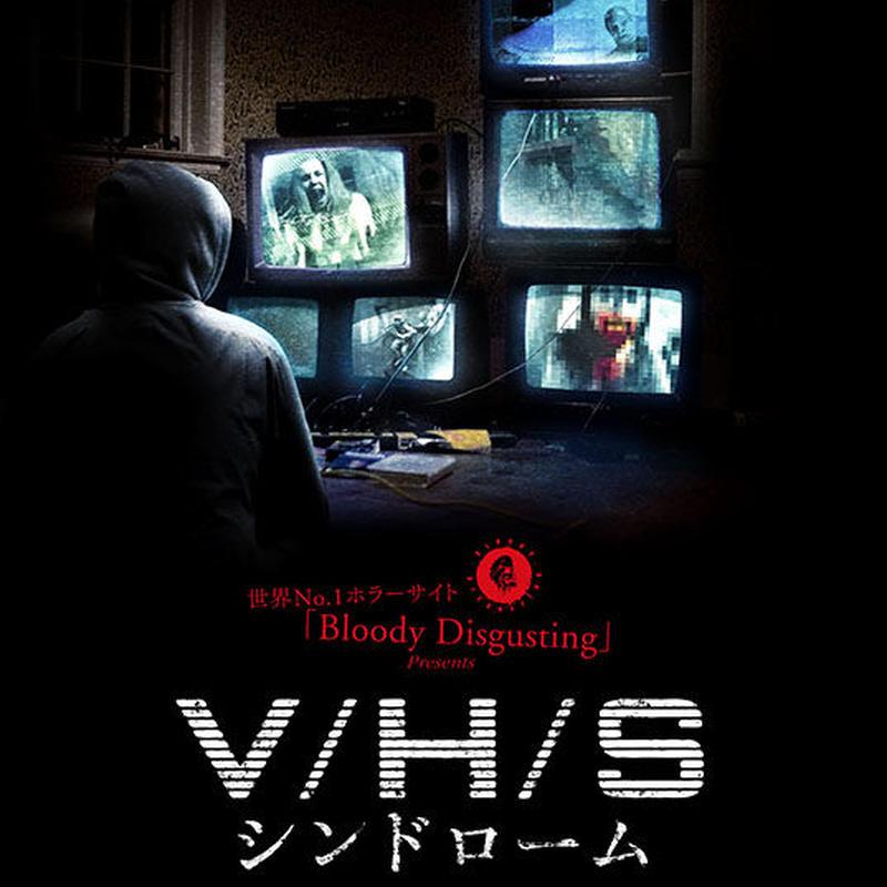 映画「V/H/S シンドローム」パンフレット