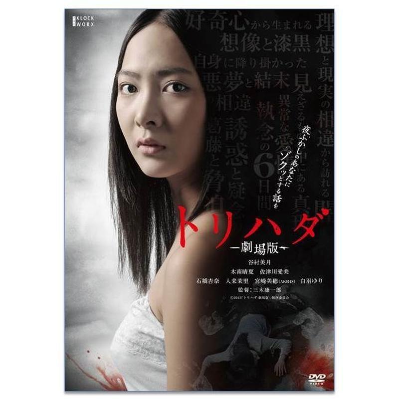 「トリハダ-劇場版-」DVD