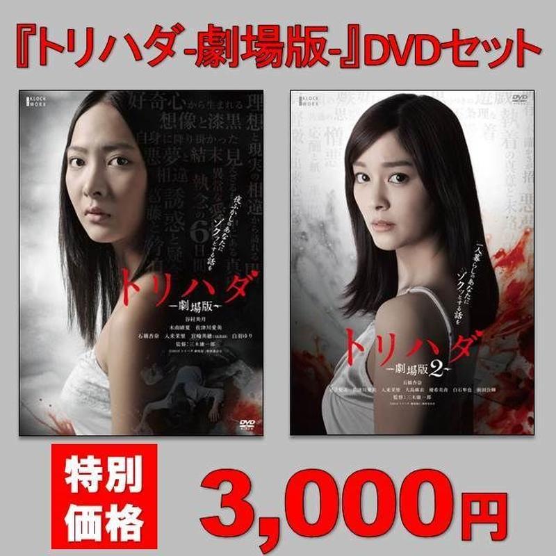 【セット限定特価】「トリハダ-劇場版-」DVDセット(全2巻)