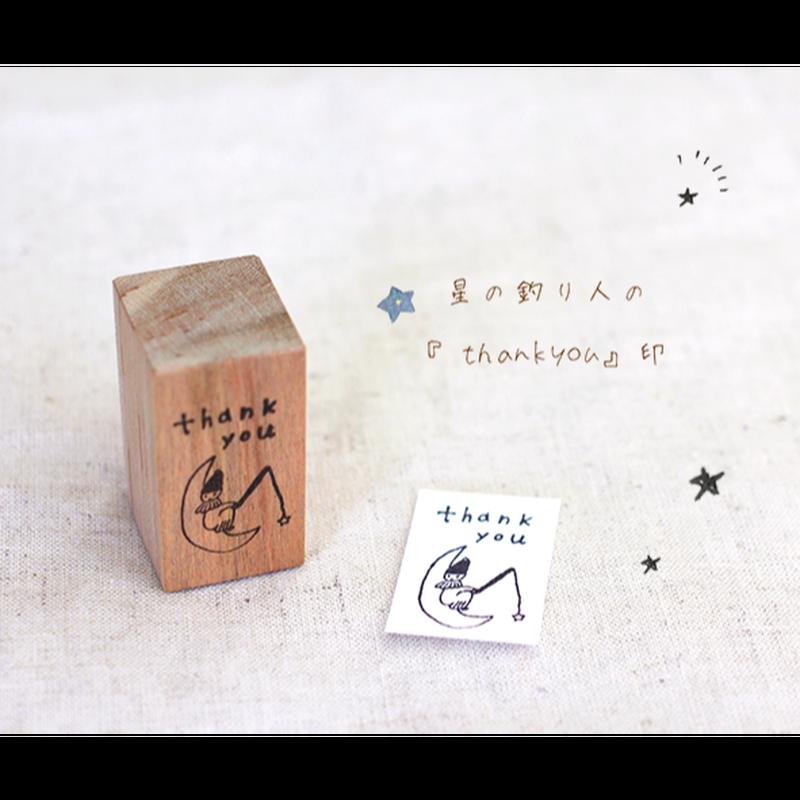 星の釣り人の『thankyou』印