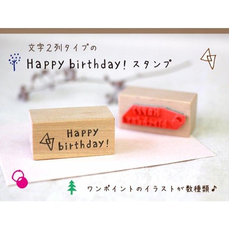 絵柄が選べる『Happybirthday!』スタンプ《文字2列タイプ》