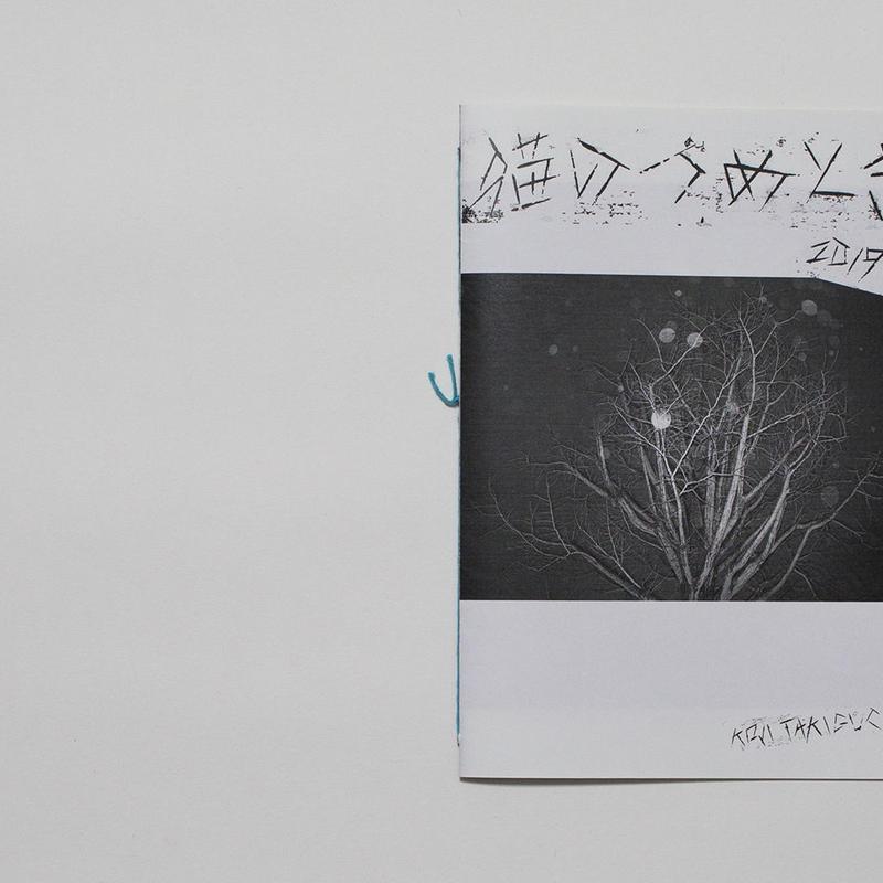 猫のつめとぎ2019 Zine vol.01