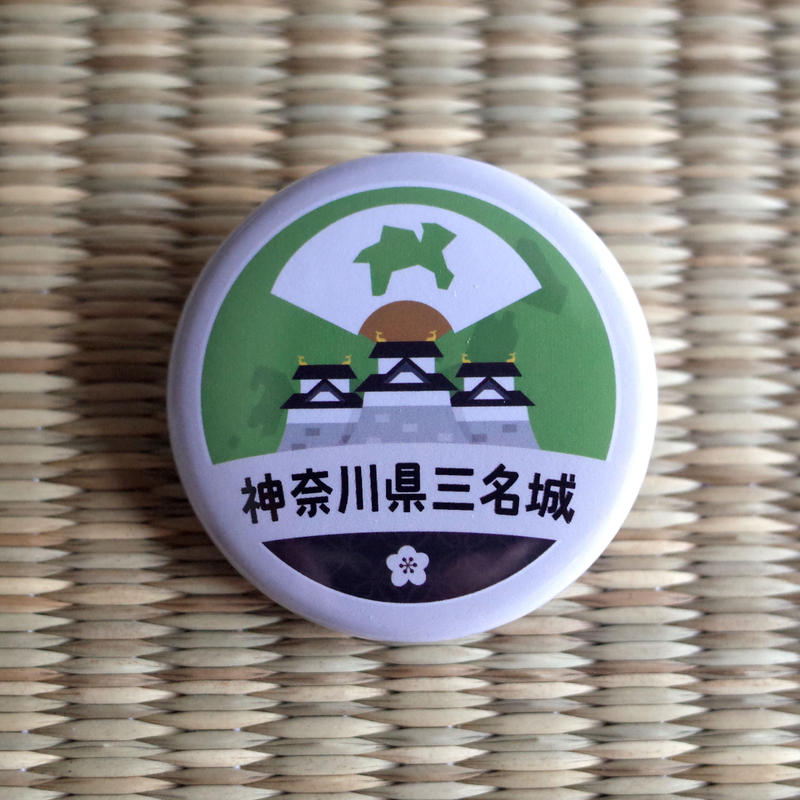 缶バッジ【神奈川県三名城】