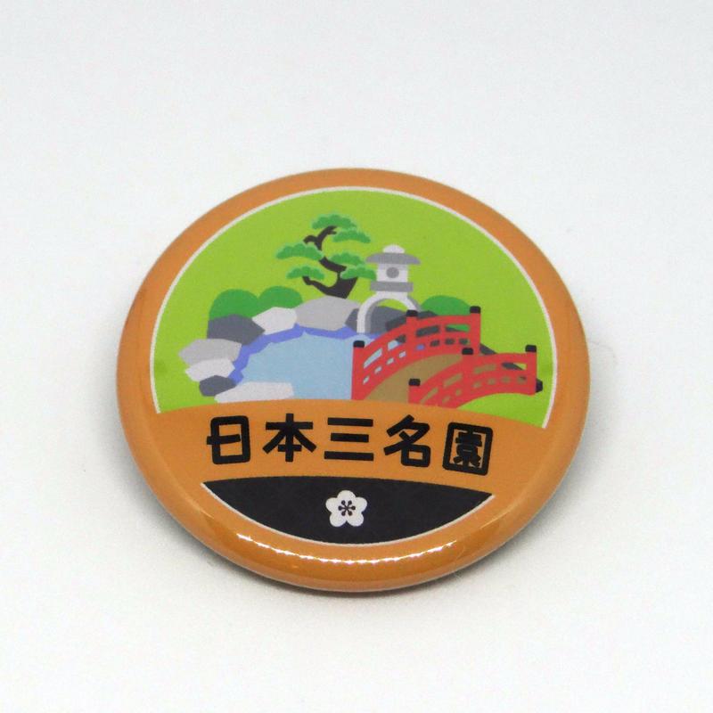 缶バッジ【日本三名園】