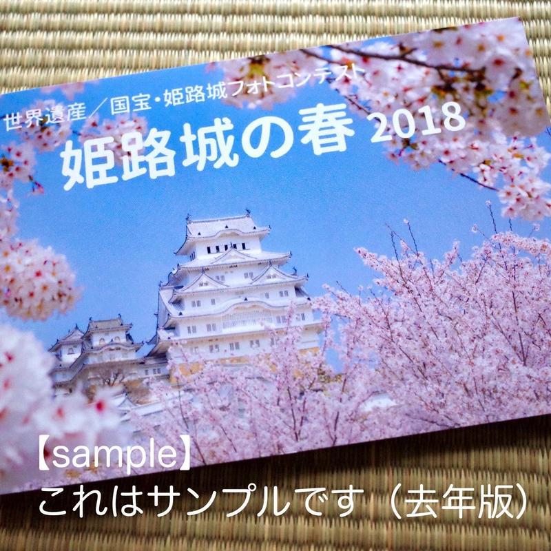 フォトブック「姫路城の春 2019」