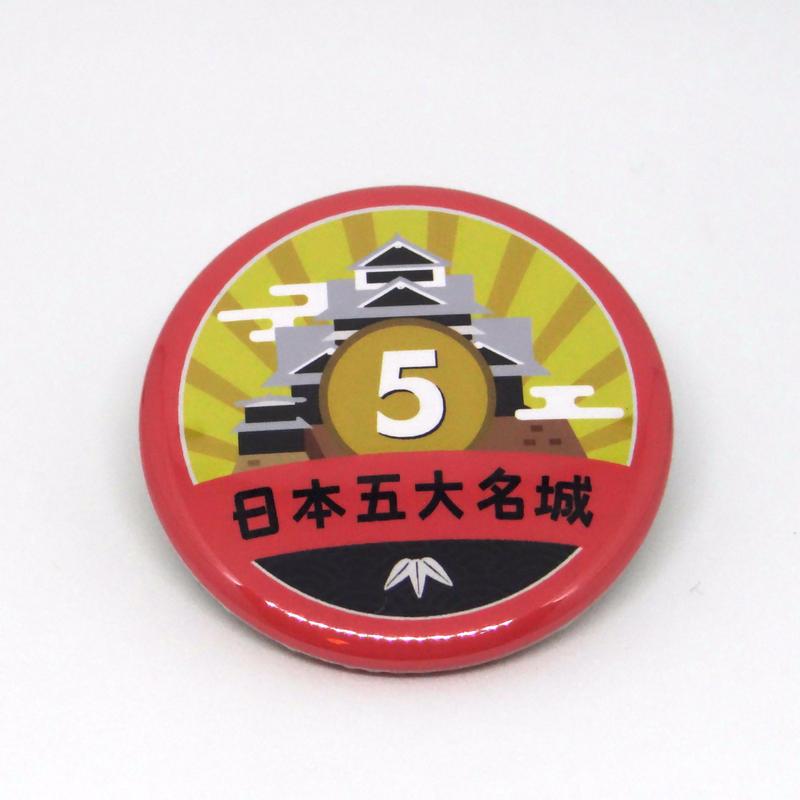 缶バッジ【日本五大名城】