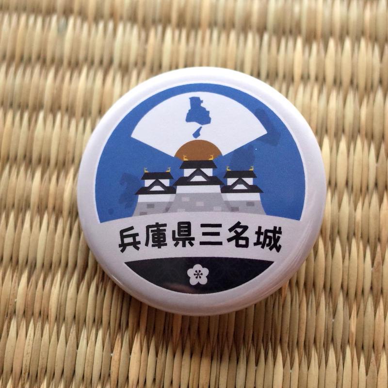 缶バッジ【兵庫県三名城】