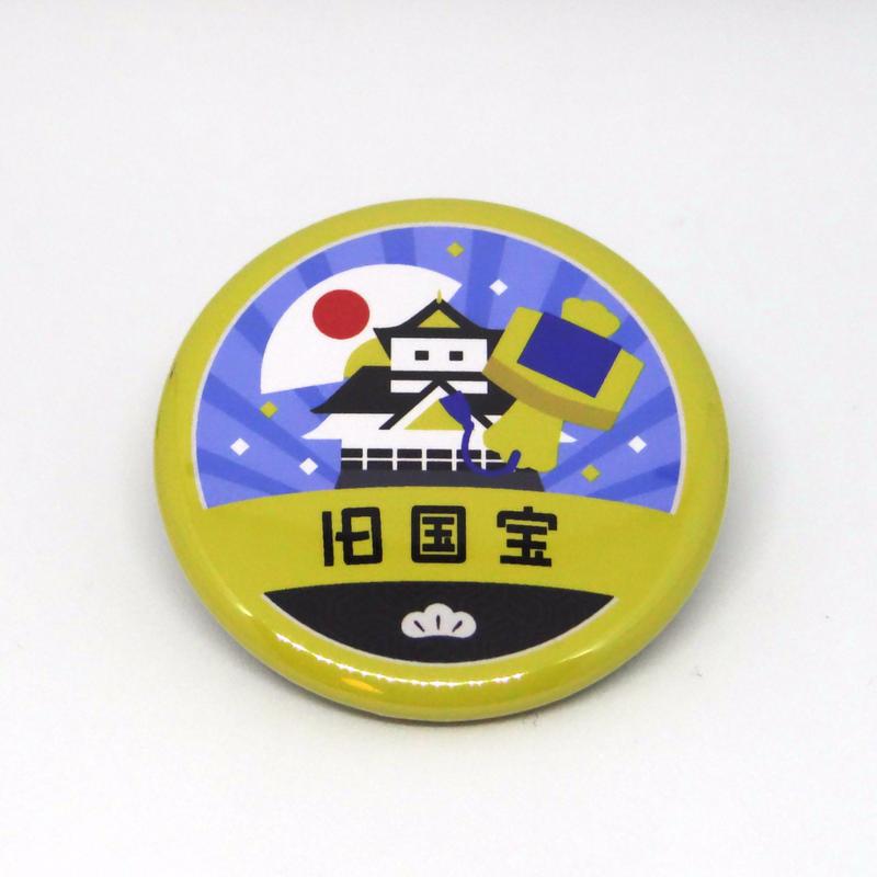 缶バッジ【旧国宝24城】
