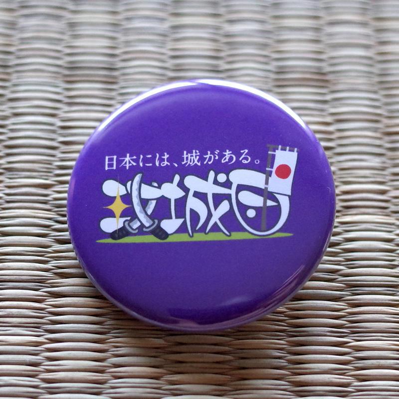 缶バッジ【攻城団ロゴ】(江戸紫)
