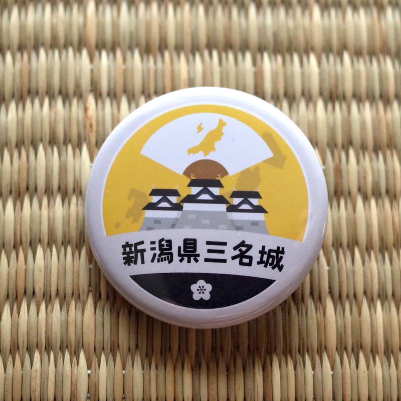 缶バッジ【新潟県三名城】