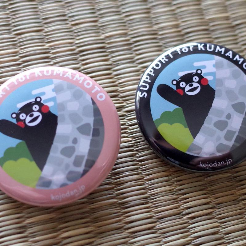 「熊本城復興応援」くまモン缶バッジ(2個セット)