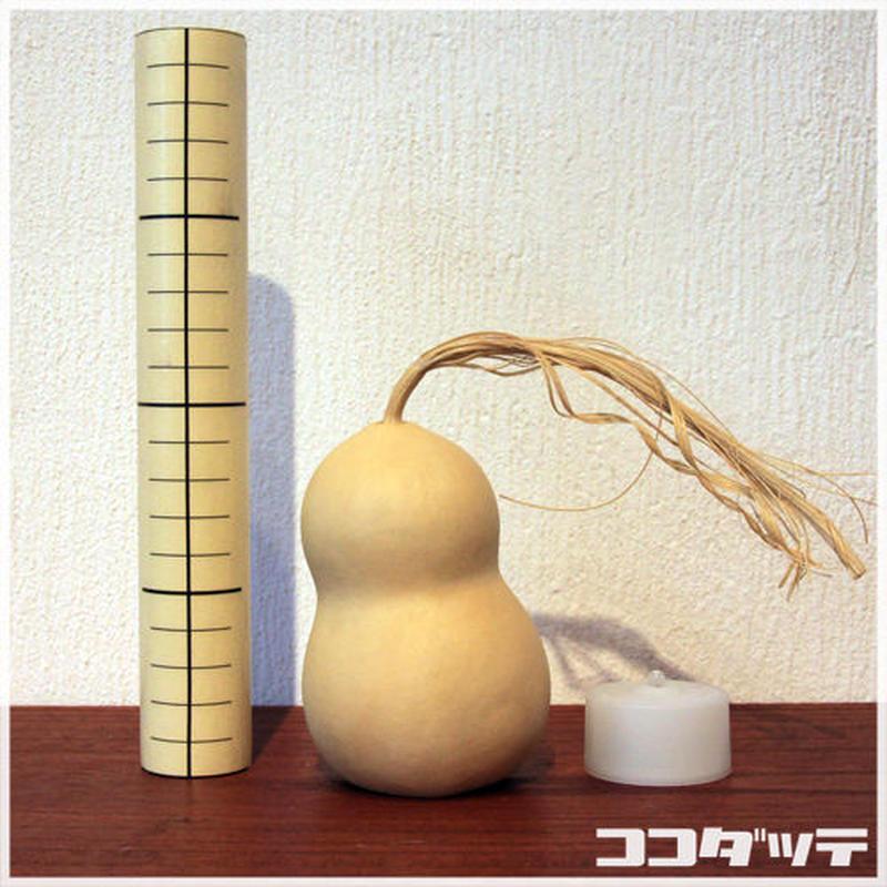 ひょうたんライトキット 032