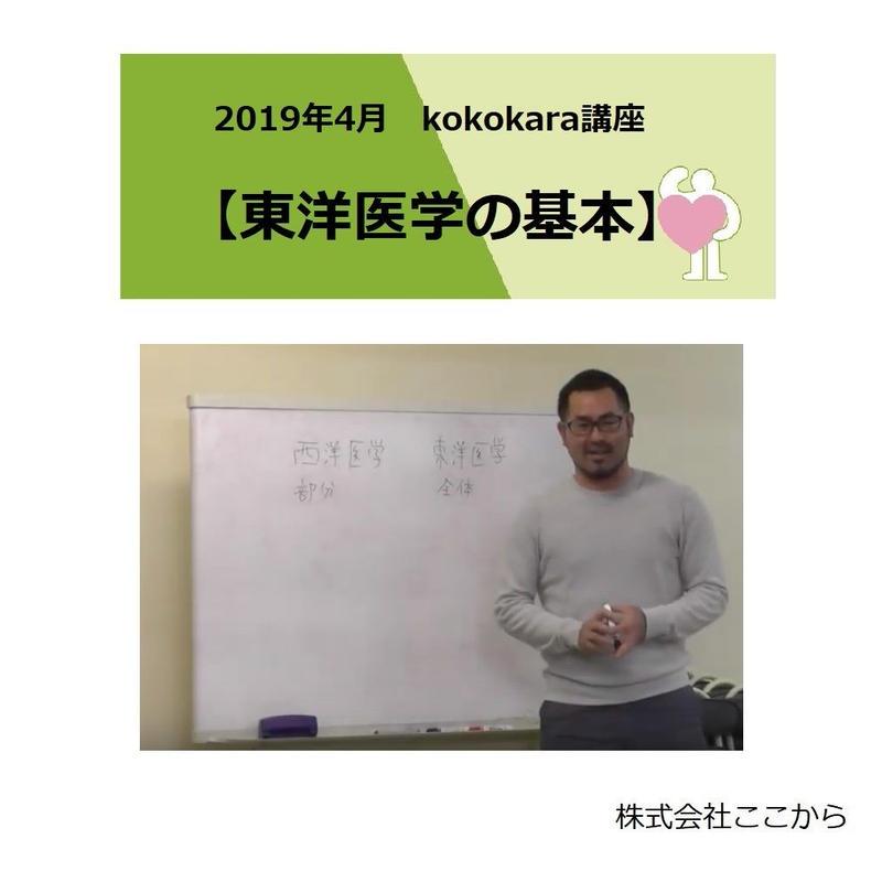 東洋医学の基本(2019年4月kokokara講座)