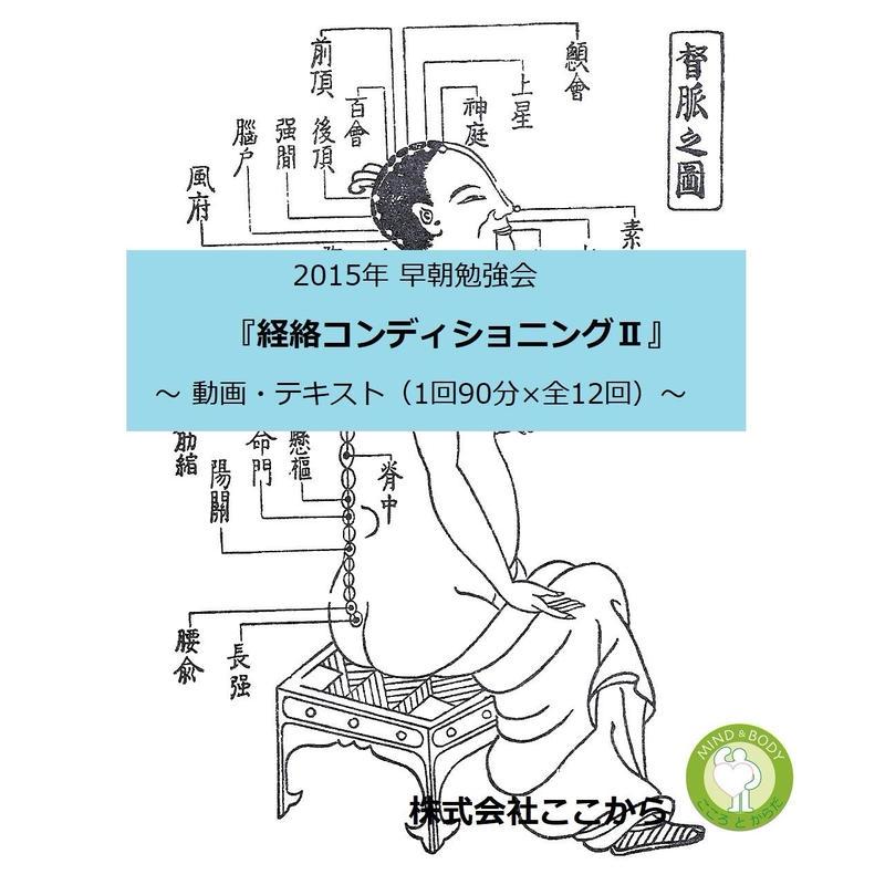 経絡コンディショニングⅡ