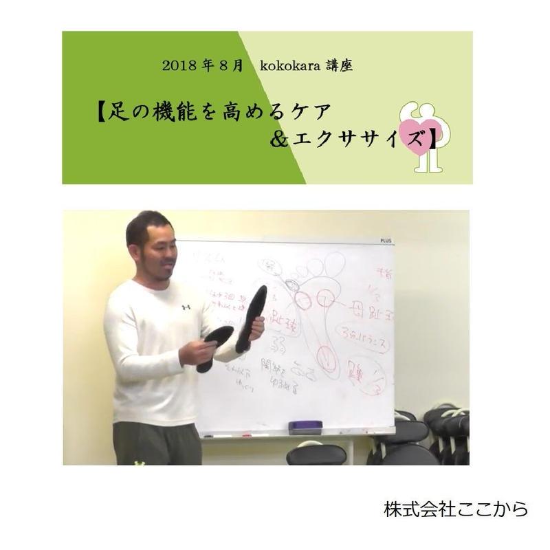足の機能を高めるケア&エクササイズ(2018年8月kokokara講座)