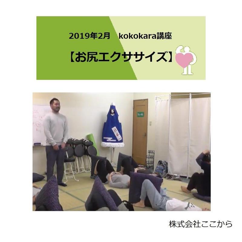 お尻エクササイズ(2019年2月kokokara講座)