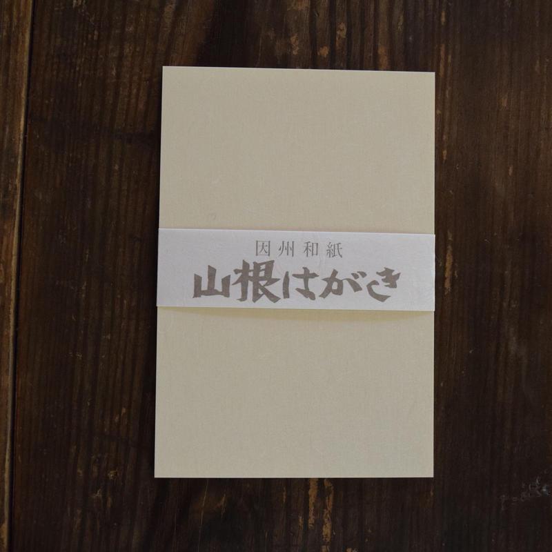 和紙 山根はがき / 大因州製紙協業組合 F050
