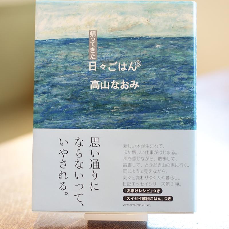 帰ってきた日々ごはん(3)/高山なおみ