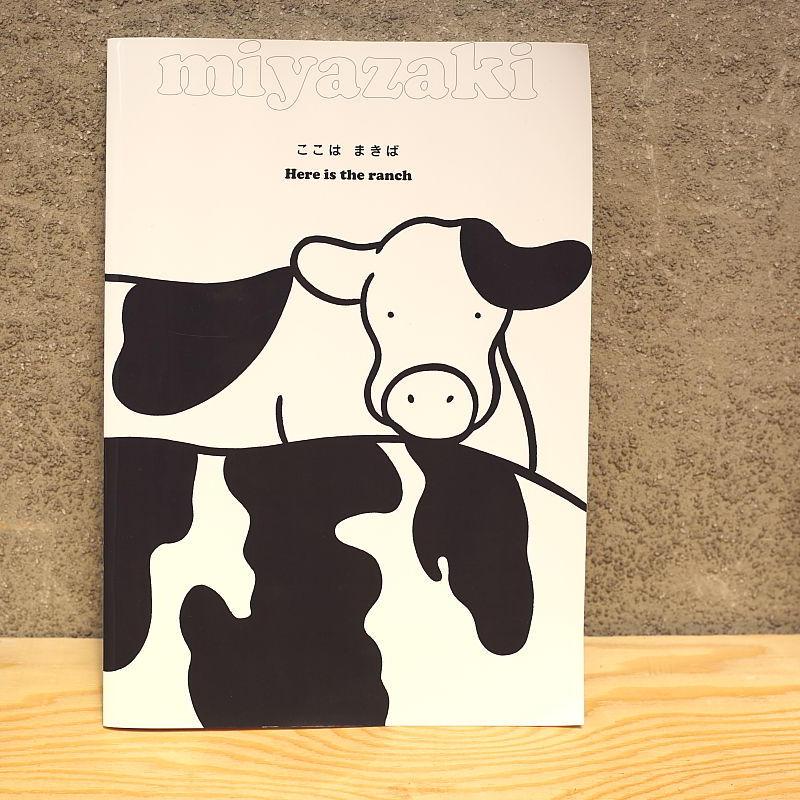 ここは まきば -Here is the ranch/ミヤザキ