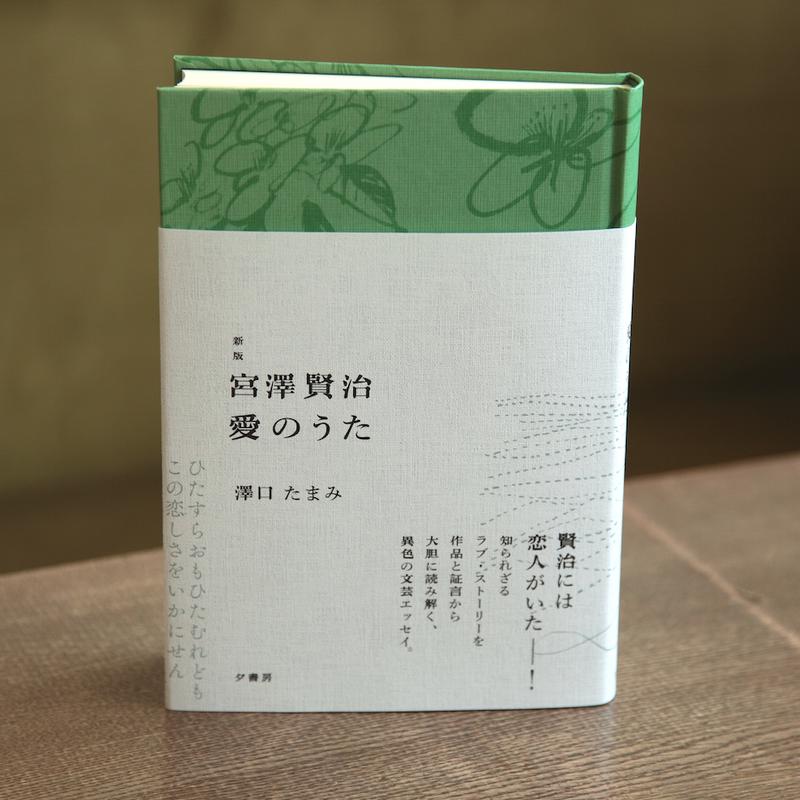 新版 宮澤賢治 愛のうた /澤口たまみ