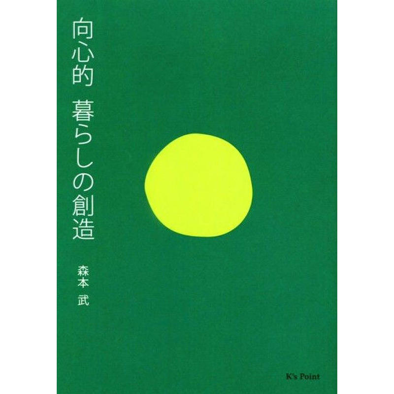 森本 武 / 内向的 暮らしの想像