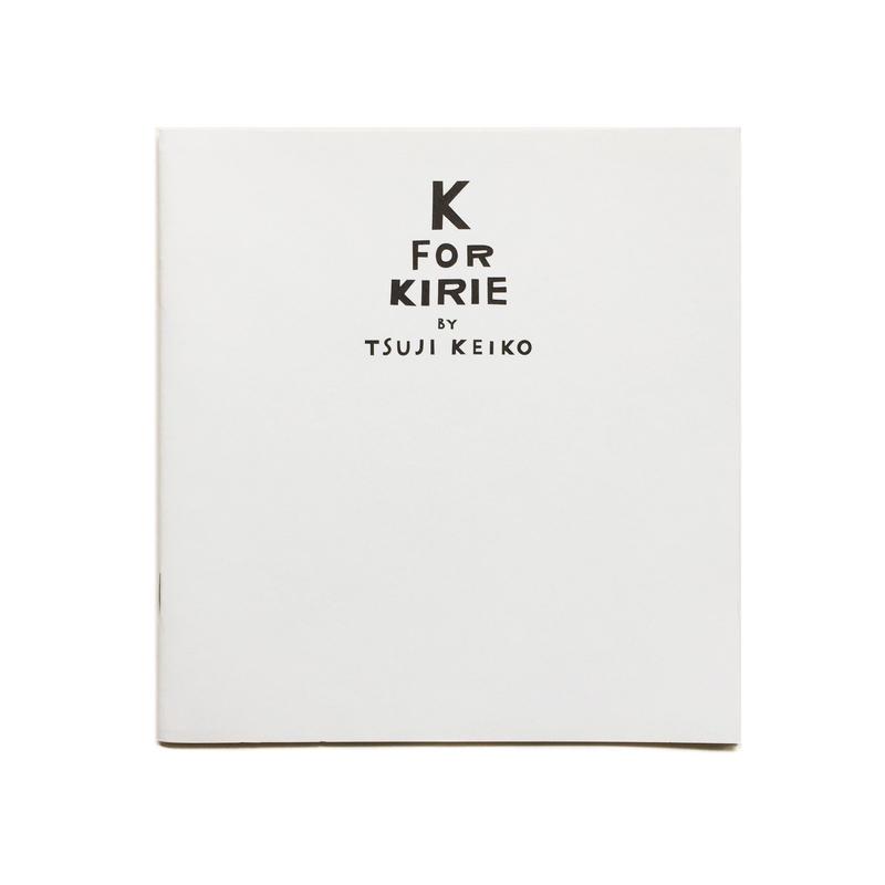 辻恵子 / K FOR KIRIE