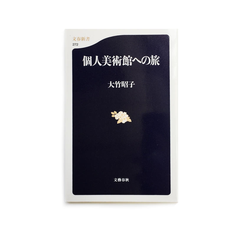 大竹昭子 / 個人美術への旅