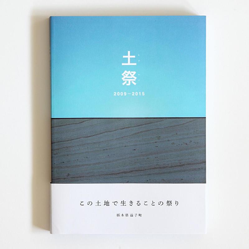 土祭 / ヒジサイ  2009-2015