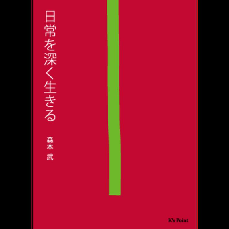 森本 武 / 日常を深く生きる